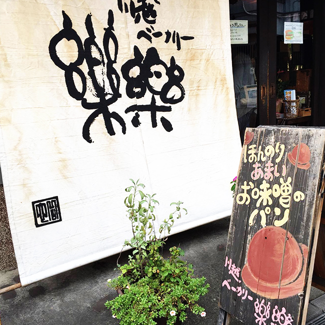 bakery_rakuraku001