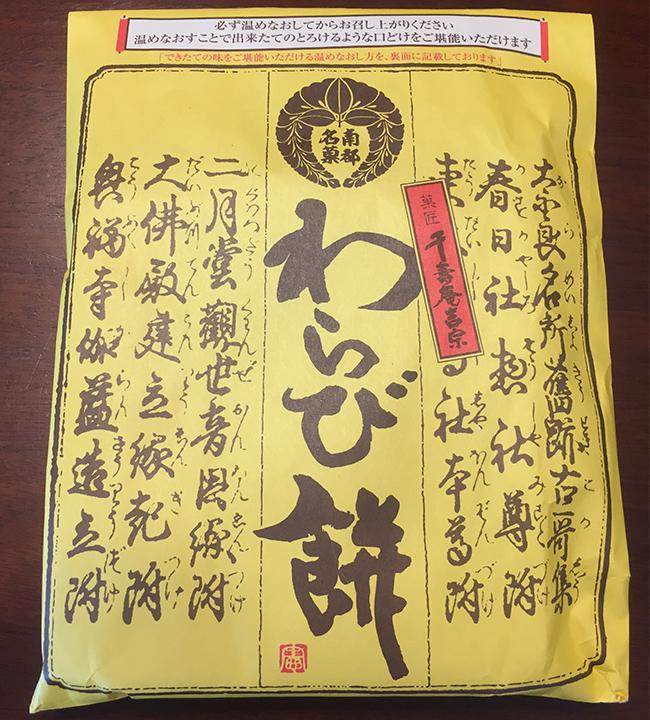 ရိုးရာမုန္႔ warabimochi